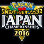 「ポケモンワールドチャンピオンシップス2016」ゲーム部門日本代表マスターカテゴリのまとめ