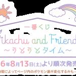 一番くじ倶楽部 一番くじPikachu and Frends~うとうとタイム~ラインナップ